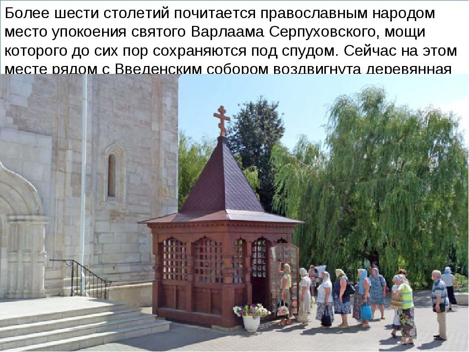 Более шести столетий почитается православным народом место упокоения святого...
