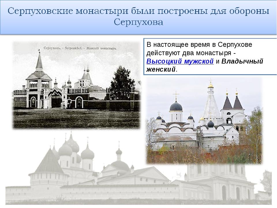 * В настоящее время в Серпухове действуют два монастыря -Высоцкий мужскойи...