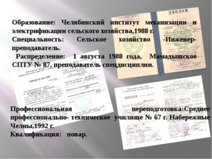 Образование: Челябинский институт механизации и электрификации сельского хоз