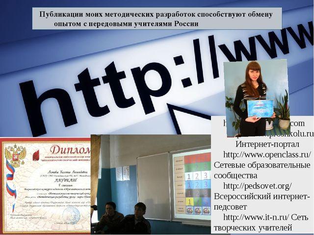 Самообразование Создание УМК Исследовательское и проектное обучение Печатные...
