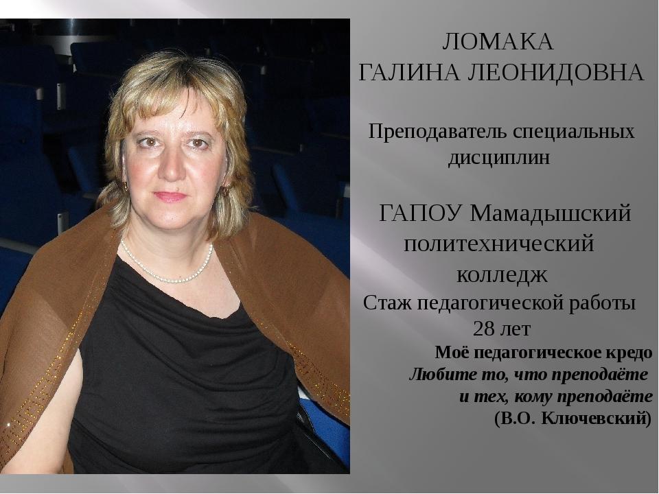 ЛОМАКА ГАЛИНА ЛЕОНИДОВНА Преподаватель специальных дисциплин ГАПОУ Мамадышск...