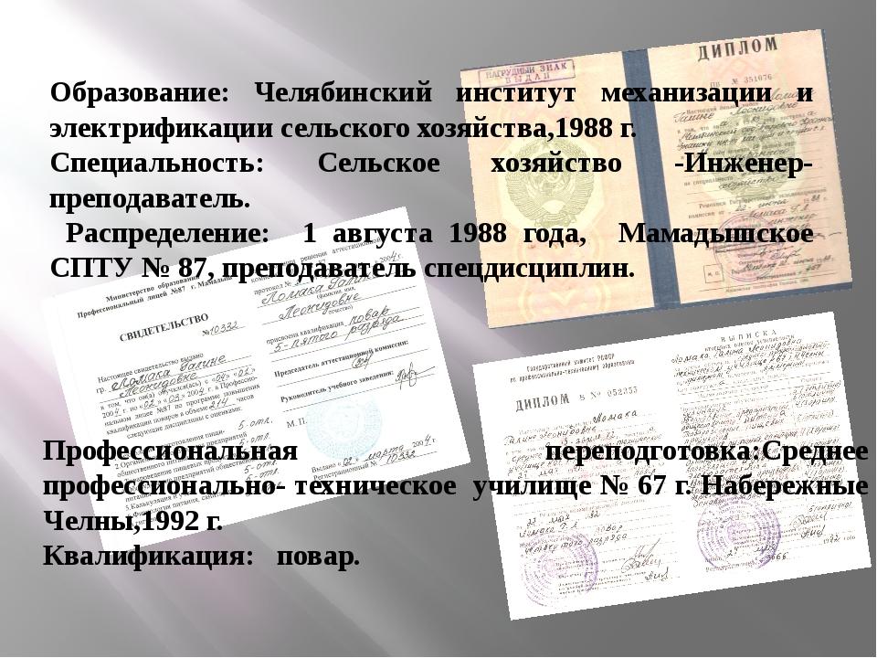 Образование: Челябинский институт механизации и электрификации сельского хоз...