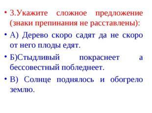 3.Укажите сложное предложение (знаки препинания не расставлены): А) Дерево ск