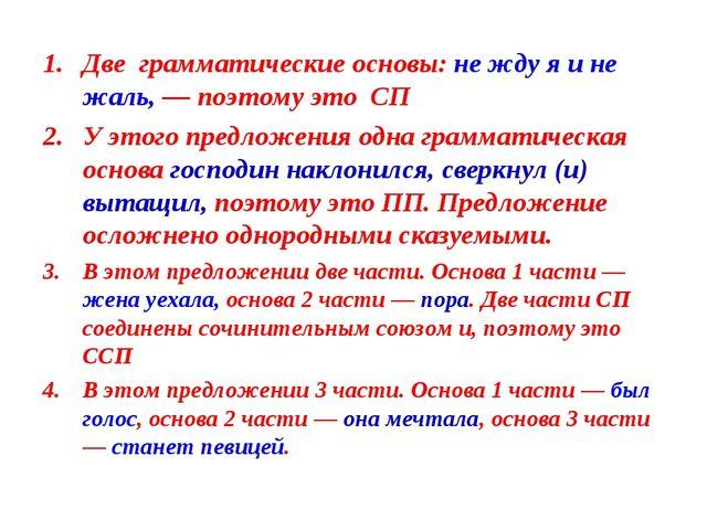 Две грамматические основы: не жду я и не жаль, — поэтому это СП У этого предл...