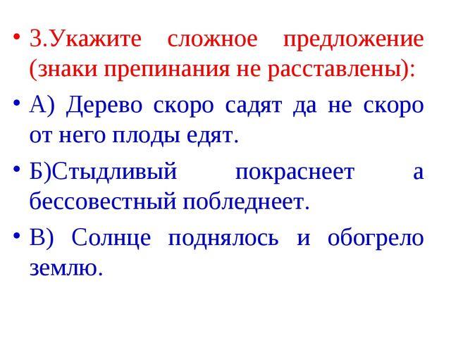 3.Укажите сложное предложение (знаки препинания не расставлены): А) Дерево ск...