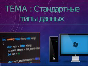 ТЕМА : Стандартные типы данных
