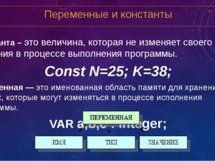 Переменные и константы Константа – это величина, которая не изменяет своего з