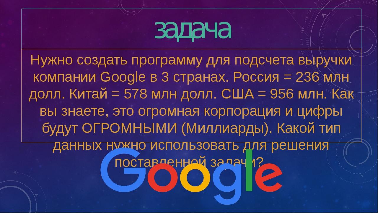 задача Нужно создать программу для подсчета выручки компании Google в 3 стран...