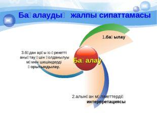 Бағалаудың жалпы сипаттамасы