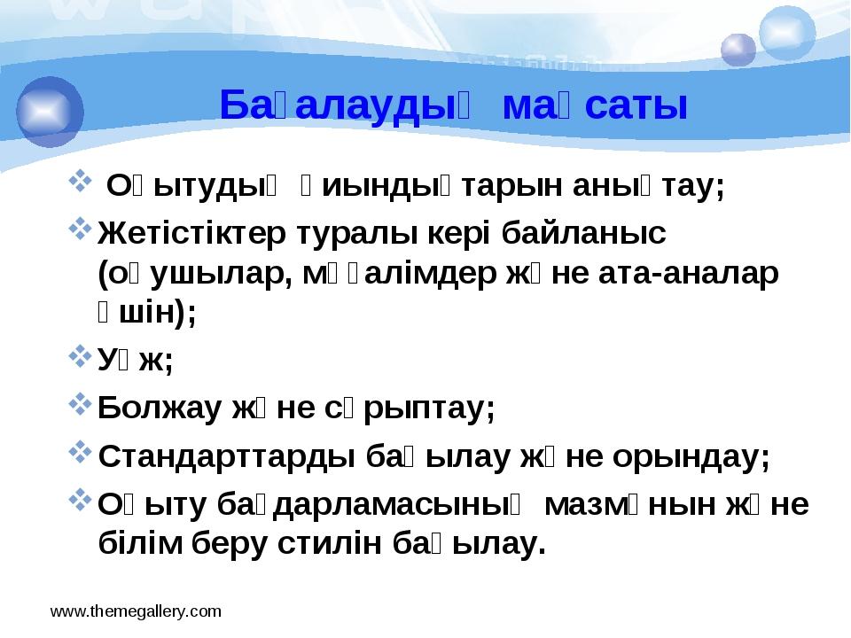 Бағалаудың мақсаты Оқытудың қиындықтарын анықтау; Жетістіктер туралы кері бай...