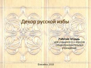 Рабочая тетрадь для учащихся 5-х классов Общеобразовательных учреждений. : Е