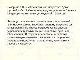 Кокорина Г.Н. Изобразительное искусство. Декор русской избы. Рабочая тетрадь
