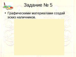 Задание № 5 Графическими материалами создай эскиз наличников.