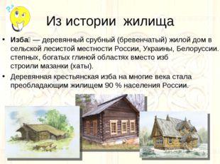 Из истории жилища Изба́— деревянныйсрубный(бревенчатый) жилой дом в сельск