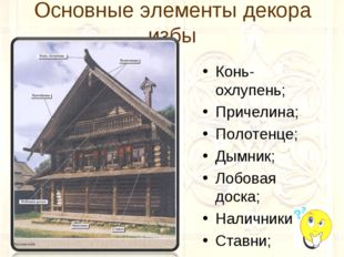 Основные элементы декора избы Конь-охлупень; Причелина; Полотенце; Дымник; Ло