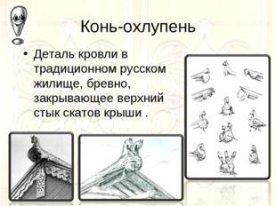 Конь-охлупень Деталь кровли в традиционном русском жилище, бревно, закрывающе
