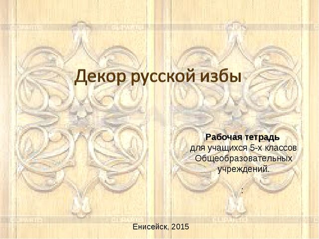 Рабочая тетрадь для учащихся 5-х классов Общеобразовательных учреждений. : Е...