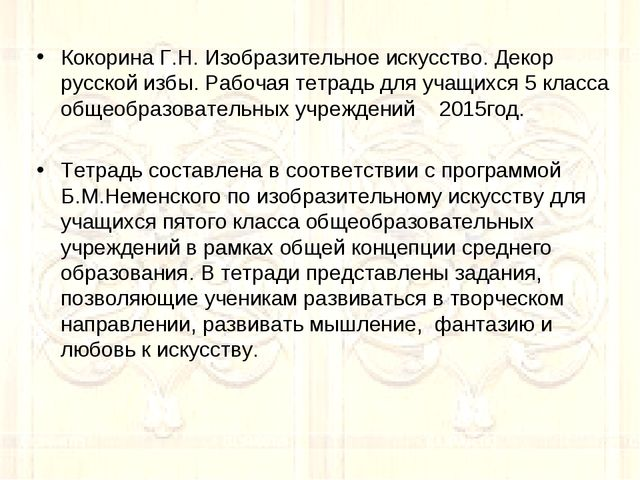 Кокорина Г.Н. Изобразительное искусство. Декор русской избы. Рабочая тетрадь...