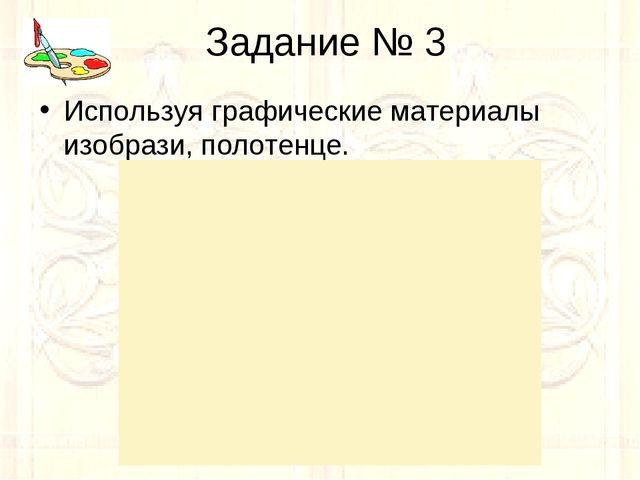 Задание № 3 Используя графические материалы изобрази, полотенце.