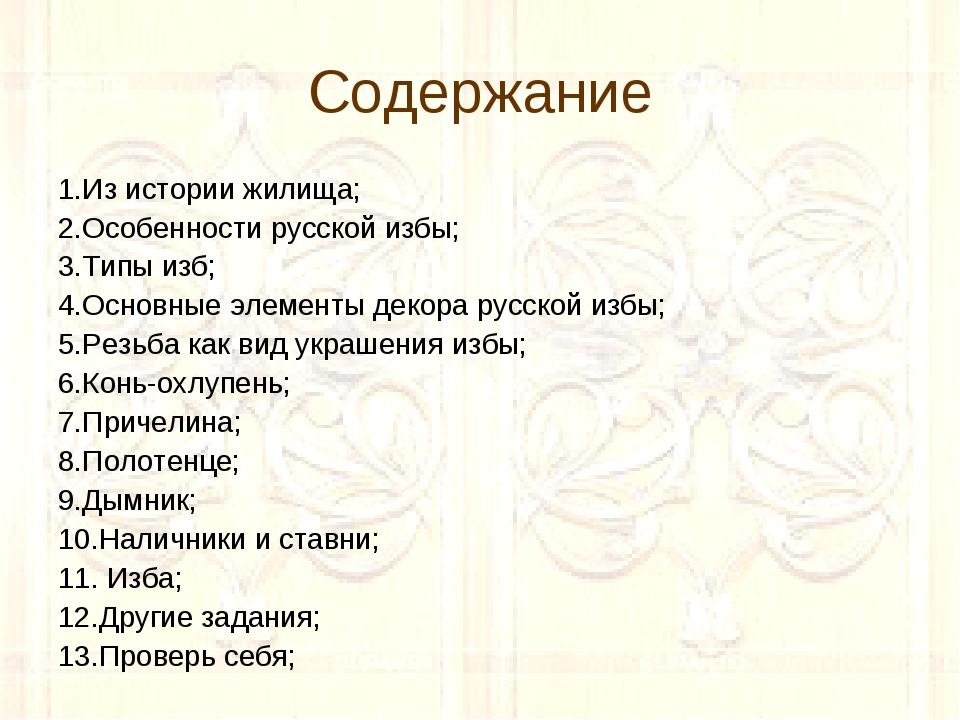 Содержание 1.Из истории жилища; 2.Особенности русской избы; 3.Типы изб; 4.Осн...