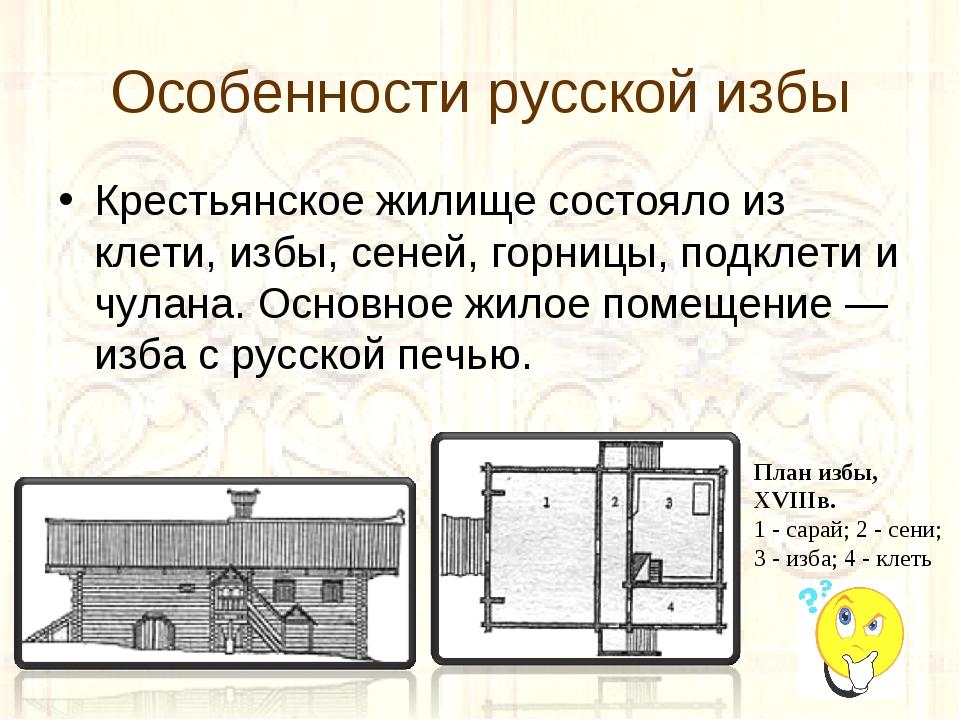 Особенности русской избы Крестьянское жилище состояло из клети, избы, сеней,...