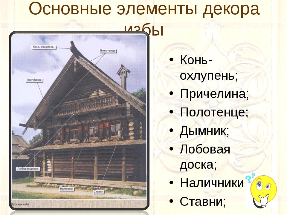Основные элементы декора избы Конь-охлупень; Причелина; Полотенце; Дымник; Ло...