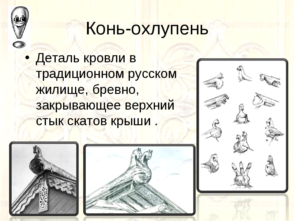 Конь-охлупень Деталь кровли в традиционном русском жилище, бревно, закрывающе...