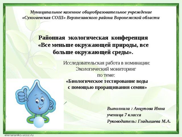 Муниципальное казенное общеобразовательное учреждение «Сухогаевская СОШ» Верх...