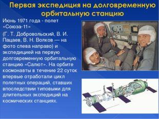 Июнь 1971 года- полет «Союза-11» (Г. Т. Добровольский, В. И. Пацаев, В. Н. В