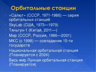 «Салют» (СССР, 1971-1986)— серия орбитальных станций SkyLab (США, 1973—1979)