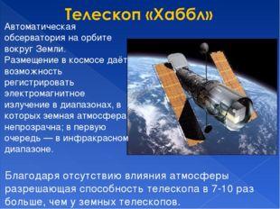 Автоматическая обсерватория на орбите вокруг Земли. Размещение в космосе даёт