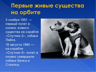 3 ноября 1957 — первый полет в космос живого существа на корабле «Спутник-2»,