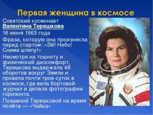 Советский космонавт Валентина Терешкова 16 июня 1963 года Фраза, которую она