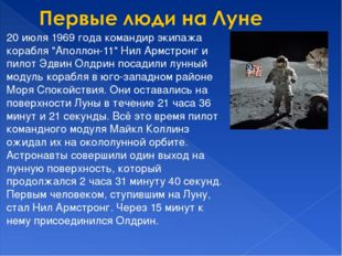 "20 июля 1969 года командир экипажа корабля ""Аполлон-11"" Нил Армстронг и пилот"