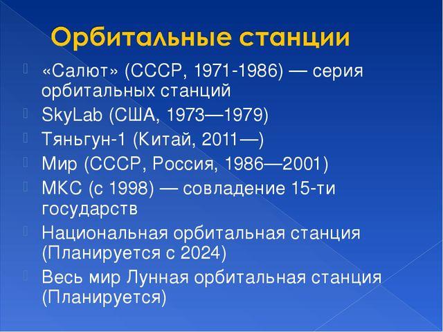 «Салют» (СССР, 1971-1986)— серия орбитальных станций SkyLab (США, 1973—1979)...