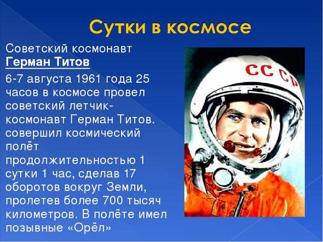 Советский космонавт Герман Титов 6-7 августа 1961 года 25 часов в космосе про...