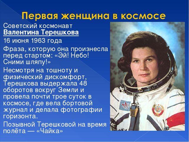 Советский космонавт Валентина Терешкова 16 июня 1963 года Фраза, которую она...