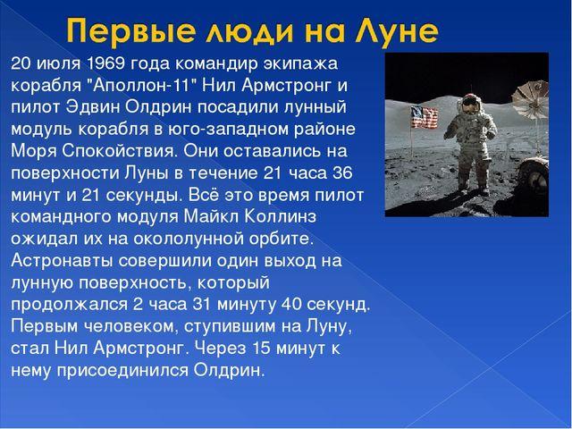 "20 июля 1969 года командир экипажа корабля ""Аполлон-11"" Нил Армстронг и пилот..."