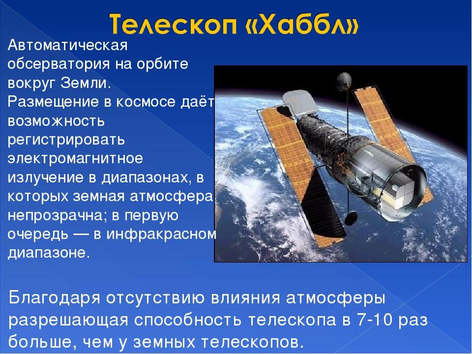 Автоматическая обсерватория на орбите вокруг Земли. Размещение в космосе даёт...