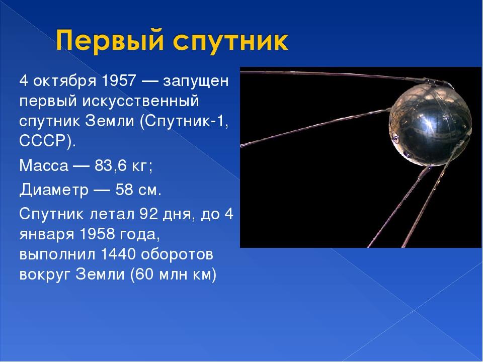 4 октября 1957 — запущен первый искусственный спутник Земли (Спутник-1, СССР)...