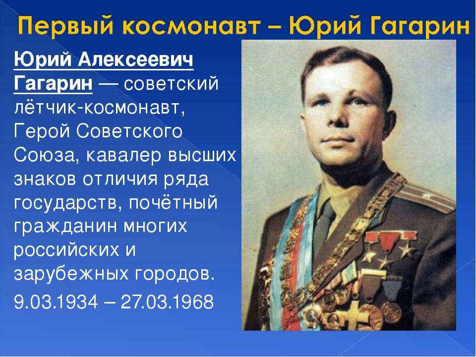 Юрий Алексеевич Гагарин — советский лётчик-космонавт, Герой Советского Союза,...