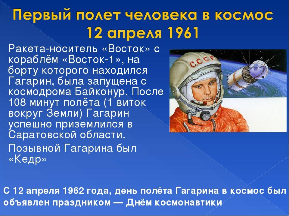 Ракета-носитель «Восток» с кораблём «Восток-1», на борту которого находился Г...
