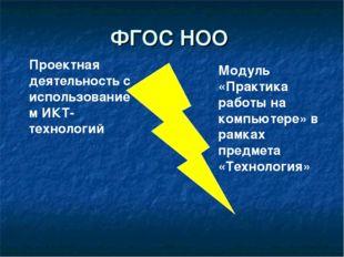 ФГОС НОО Проектная деятельность с использованием ИКТ-технологий Модуль «Практ