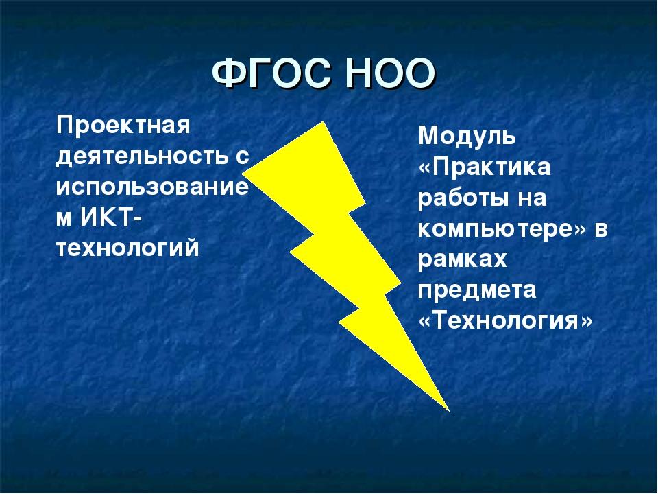 ФГОС НОО Проектная деятельность с использованием ИКТ-технологий Модуль «Практ...