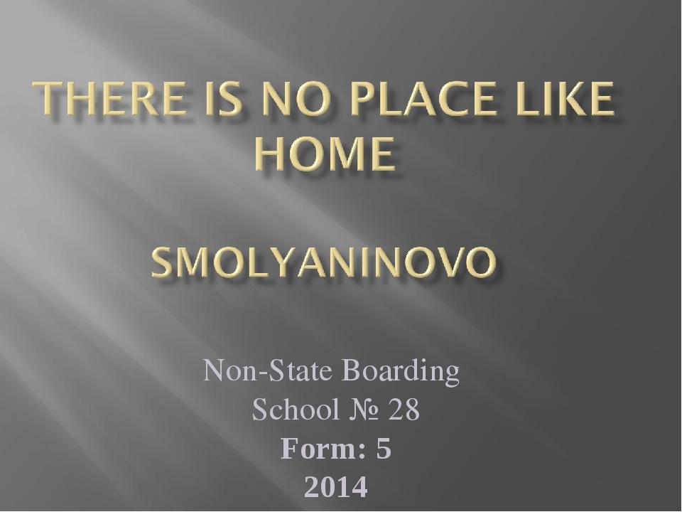 Non-State Boarding School № 28 Form: 5 2014