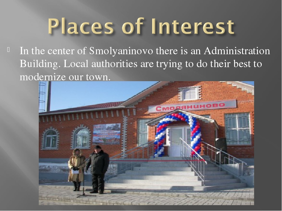 In the center of Smolyaninovo there is an Administration Building. Local auth...