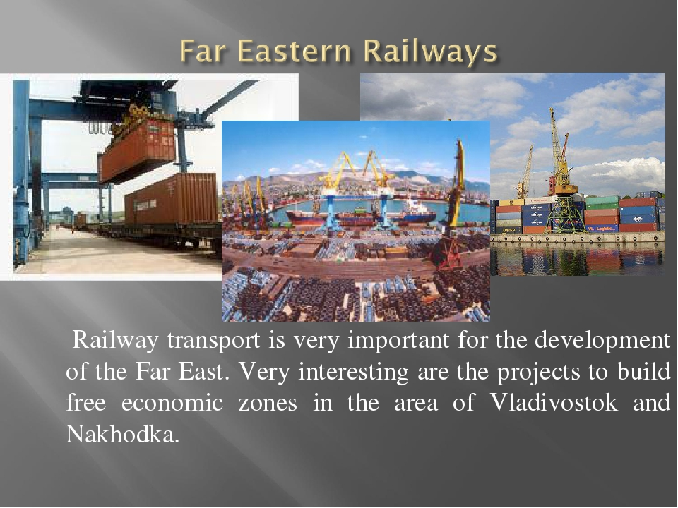 Railway transport is very important for the development of the Far East. Ver...