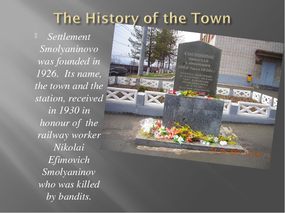 Settlement Smolyaninovo was founded in 1926. Its name, the town and the stati...