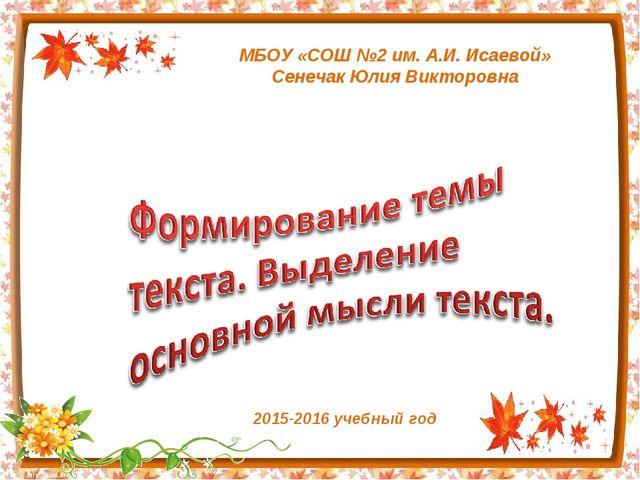 МБОУ «СОШ №2 им. А.И. Исаевой» Сенечак Юлия Викторовна 2015-2016 учебный год