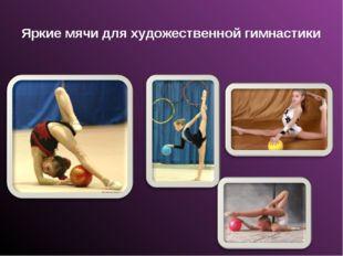 Яркие мячи для художественной гимнастики